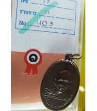 เหรียญ หลวงพ่อพิชัยมงคล ปี 2513 ติดรางวัลที่ 1 /11122
