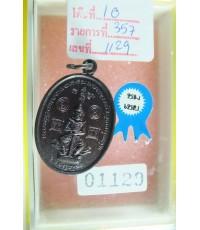 เหรียญ ท้าวเวสสุวรรณ รูปไข่เล็ก วัดเจดีย์สถาน ติดรางวัลที่ 4 /11172