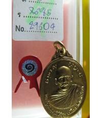 เหรียญ พระครูรักษ์ วัดโคกสวย รุ่นแรก พังงา ติดรางวัลที่ 1 /11150