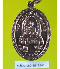 เหรียญ สมเด็จโต พระพุทธบาทเขาวงพระจันทร์ /8179