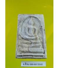พระสมเด็จ  หลวงปู่หิน วัดระฆัง กรุงเทพฯ  /11332