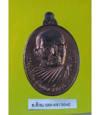 เหรียญ หลวงปู่แหวน รุ่นสุดท้าย /11535