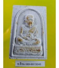 พระผง หลวงปู่ทวด วัดช้างให้ รุ่นมหาราช ปี 2538 /11432