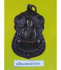 เหรียญ พระครูสุวรรณคุณากร วัดบางยี่หน สุพรรณบุรี /11560