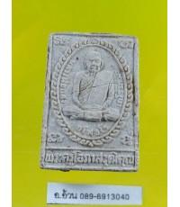 พระผง หลวงพ่อแสง วัดคลองน้ำเจ็ด จ.ตรัง /11692