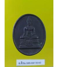 เหรียญ พระพุทธ หลัง สธ /11727