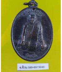 เหรียญหลวงพ่อนุ้ย วัดโพธาราม รุ่นหนึ่ง จ.ระนอง /11906