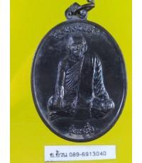 เหรียญหลวงพ่อนุ้ย วัดโพธาราม รุ่นหนึ่ง จ.ระนอง /11907