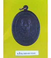 เหรียญหลวงพ่อปลั่ง วัดอรัญญไพรศรี จ.ปราจีนบุรี /11943