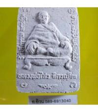 พระผง หลวงพ่อไสว วัดปรีดาราม /12184