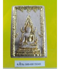 พระพุทธ ปัดทอง /12272