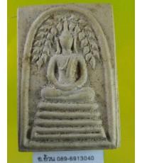 พระสมเด็จ วัดมัชฌิมภูมิ จ.ตรัง /12293