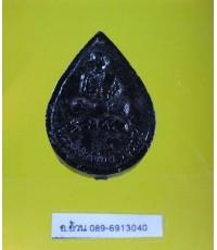 เหรียญ หลวงพ่อเขียน วัดกระทิง จันทบุรี /12429