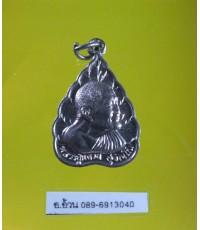 เหรียญ หลวงปู่แหวน ปี 2527 /12449
