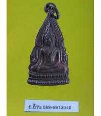 เหรียญ พระพุทธโกศัย จ.แพร่ /12464