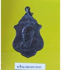 เหรียญ หลวงพ่อเชิญ วัดโคกทอง /12570
