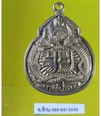 เหรียญ ฤาษีปู่แก้ว ลพบุรี /12576