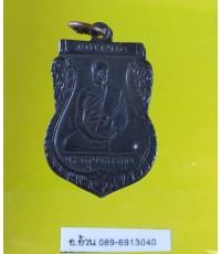เหรียญ หลวงพ่อเกิน วัดบางค้อ /12582