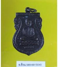 เหรียญ หลวงพ่่่อทวด วัดช้างให้ รุ่นใต้ร่มเย็น ปี 2526 /12584