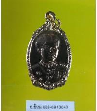 เหรียญ สมเด็จพระเทพ วัดศีลขันธ์ ปี 2521 /12594