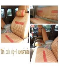 ชุดหุ้มเบาะรถยนต์ Master M วีโก้ 2/ประตู vip-4 แทน-ส้ม