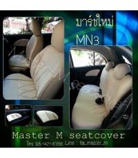 ชุดหุ้มเบาะรถยนต์ Master M มาร์ช