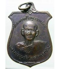 เหรียญหน้าบรรณ(หน้าบัน) ลพ.มุม วัดปราสาทเยอร์ ปี2515 เนื้อทองแดง
