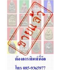 ชินราช วัดเสาธงทอง ลพบุรี เนื้อดิน