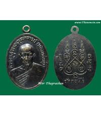 เหรียญรูปไข่ หลวงพ่อมุ่ย วัดดอนไร่ ปี 2512