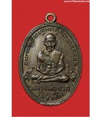 เหรียญหลวงปู่ทวด รุ่น4 เนื้อทองแดง ปี2505