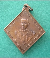 เหรียญกรมหลวงชุมพรเขตอุดมศักดิ์ อนุสรณ์ 5 เม.ย. 2523 หาดทรายรี