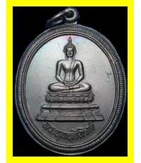 เหรียญ พระพุทธ สิ หิ ง ค์ สถาปนา มหาวิทยาลัย ธรรมศาสตร์ 60 ปี