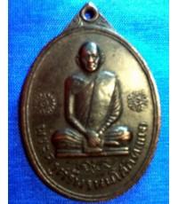 เหรียญหลวงพ่อแพ วัดพิกุลทอง รุ่นไตรมาส 2512