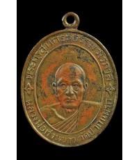 เหรียญรุ่นแรกพ่อท่านขาว วัดปากแพรก เนื้อฝาบาตรกะไหล่ทอง