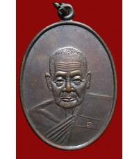 เหรียญพ่อท่านคลิ้ง วัดถลุงทอง ฉลองอายุครบ 100 ปี