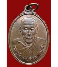 เหรียญรุ่นแรก พ่อท่านเอียด วัดโคกแย้ม เนื้อทองแดง