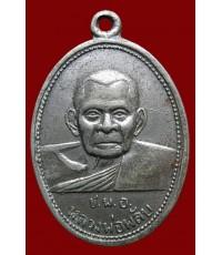เหรียญรุ่นแรกหลวงพ่อพลับ วัดเชิงทะเล