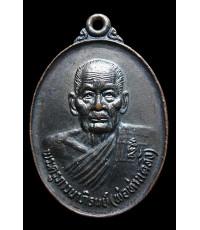 เหรียญ 102 ปี พ่อท่านคลิ้ง วัดถลุงทอง