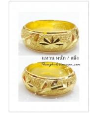 แหวนโปร่ง