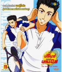 The Prince Of Tennis ปี1 แผ่น 11 (VCD)