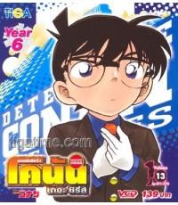 Detective Conan Y.6 ยอดนักสืบจิ๋วโคนัน ปี 6 แผ่น 13(VCD)
