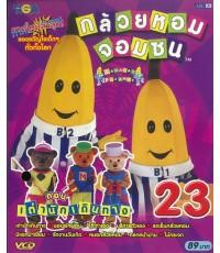 กล้วยหอมจอมซน ปี1  แผ่นที่ 23