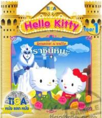 Hello Kitty นิทานหรรษากับซานริโอ แผ่น 13 end (VCD)