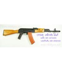 CM048 ปืนตระกูลAK ตัวนี้เหล็กจริง และลายไม้เถื่อนมาก สมชาติตระกูล