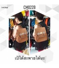 กระเป๋าเป้ หนังแท้ Tlux item CM022B  สีน้ำตาลแทน