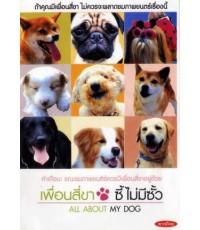 ALL About My Dog เพื่อนสี่ขา ซี้ไม่มีซั้ว  พากย์ไทย/ญี่ปุ่น  /ซับไทย