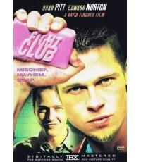 Fight Club ดิบดวลดิบ   พากย์ไทย/อังกฤษ  /ซับไทย