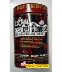กาแฟลดน้ำหนัก Brazil Perfect Slimming Coffee กาแฟลดน้ำหนัก เน้นการเผาผลาญไขมัน รูปไฟ