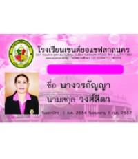 บัตรพนักงาน-บัตรพนักงานบริษัท ตัวอย่างบัตรพนักงานแบบแนวนอน บัตรประจำตัวครู บัตรประจำตัวนักเรียน