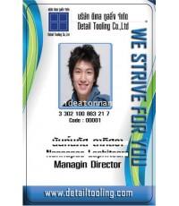 บัตรพนักงาน ID CARD บัตรพนักงานบริษัท บัตรพนักงานโรงงาน